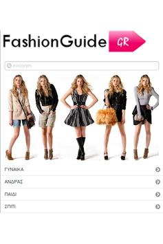 Fashionguide.gr poster