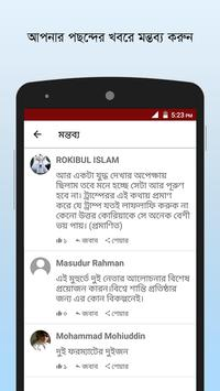 Prothom Alo - North America screenshot 5