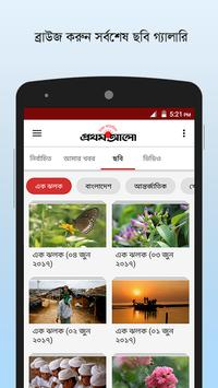 Prothom Alo - North America screenshot 1