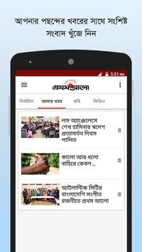 Prothom Alo - North America screenshot 2