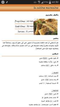 La cuisine marocaine screenshot 5