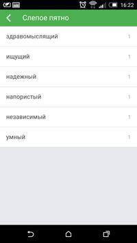 JoW! apk screenshot
