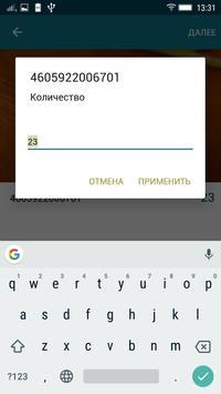 Provecta Scanner screenshot 2