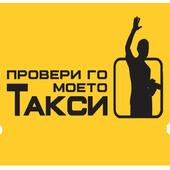 Провери го моето такси icon