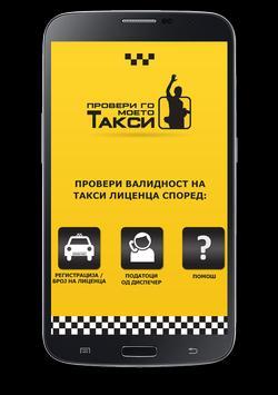 Провери го моето такси poster