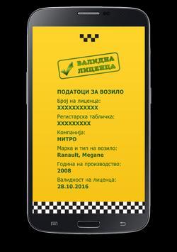 Провери го моето такси screenshot 1