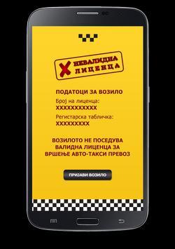 Провери го моето такси screenshot 2