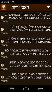 האם ידעת ? עובדות apk screenshot