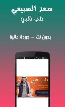 المنشد سعد السبيعي - جديد شيلة طب قلبي poster