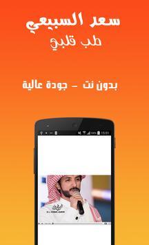 المنشد سعد السبيعي - جديد شيلة طب قلبي apk screenshot