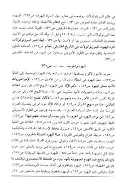 بروتوكولات حكماء صهيون في القرآن الكريم captura de pantalla 13