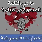 كلمة محفورة في قلبك - إختبارات فايسبوكية icon