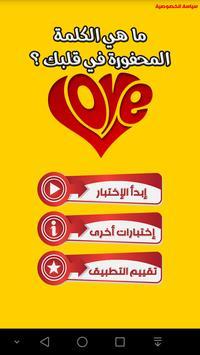 كلمة محفورة في قلبك - إختبارات فايسبوكية poster