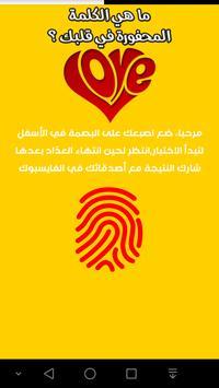 كلمة محفورة في قلبك - إختبارات فايسبوكية screenshot 1