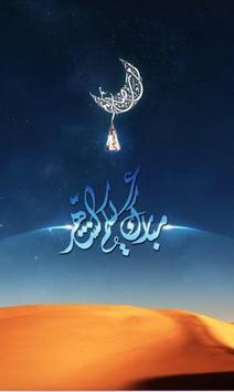 🌙 رسائل عيد الاضحى HD 2016 🌙 poster