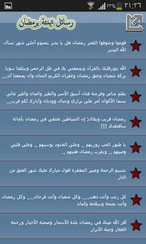 🌙 رسائل عيد الاضحى HD 2016 🌙 screenshot 2