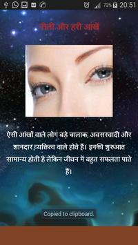 Learn Face Reading in Hindi screenshot 1