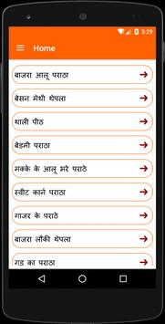 Paratha Recipes in Hindi apk screenshot