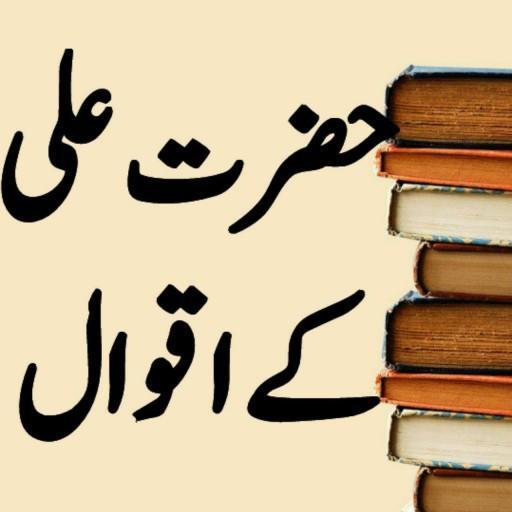 Hazrat Ali RA k Aqwaal for Android - APK Download