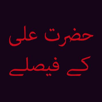 Hazrat Ali K Faislay for Android - APK Download