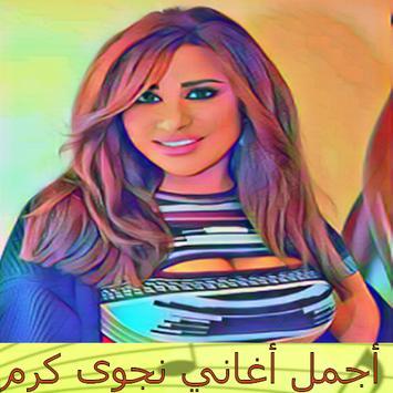 Najwa karam أغاني نجوى كرم mp3 screenshot 1