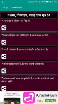 ज्ञान सूत्र - Knowledge screenshot 2