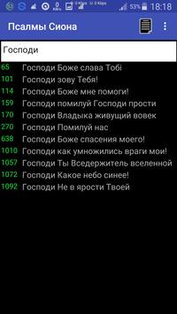 Псалмы Сиона screenshot 16
