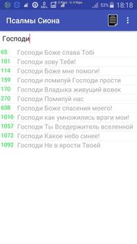 Псалмы Сиона screenshot 10