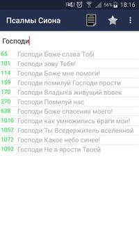 Псалмы Сиона screenshot 3