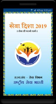 Sewa Disha 2019 / सेवा दिशा poster