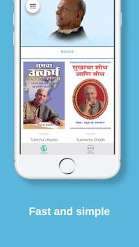 Jeevanvidya Mission - JVM App Global screenshot 2