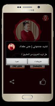 كليب جننتوني جنى مقداد فيديو بدون انترنت screenshot 3