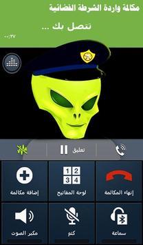 شرطة الاطفال الفضائية poster