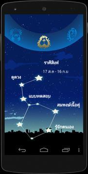 Dream Horoscope apk screenshot