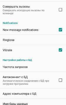 SMS-CALL-шлюз TaxiDispatcher screenshot 3