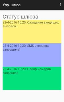 SMS-CALL-шлюз TaxiDispatcher poster