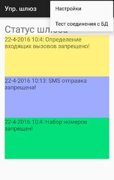 SMS-CALL-шлюз TaxiDispatcher screenshot 1