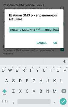 SMS-CALL-шлюз TaxiDispatcher screenshot 2