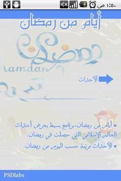 Ramadan Events - أيام من رمضان poster