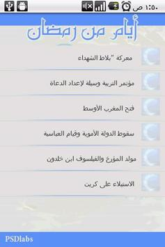 Ramadan Events - أيام من رمضان apk screenshot