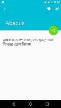 English to Bengali Dictionary screenshot 4