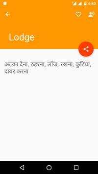 English to Hindi Dictionary screenshot 4