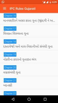 IPC Rules Gujarati screenshot 3