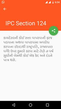 IPC Rules Gujarati screenshot 4