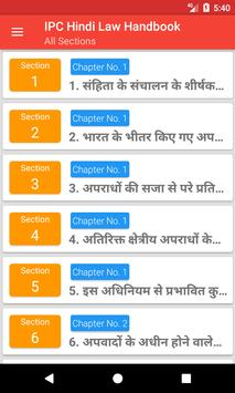 IPC Hindi - Indian Penal Code Law Handbook screenshot 3
