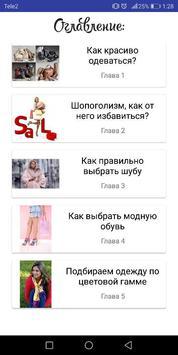Мода и стиль poster