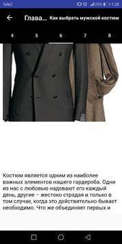 Мода и стиль screenshot 1