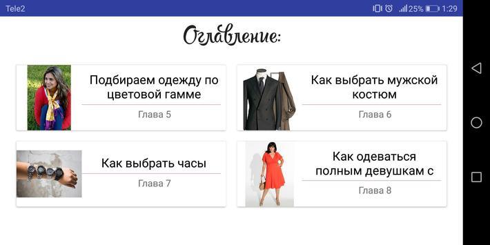 Мода и стиль screenshot 3