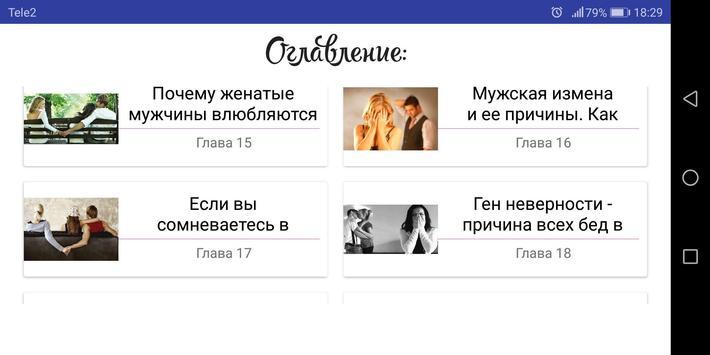 Измена screenshot 3