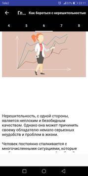 Психология стресса screenshot 2
